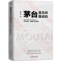 茅台是怎样酿成的 汪中求 著 机械工业出版社 9787111586241