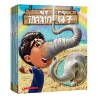 如果你有动物的头发 如果你有动物的鼻子(套装共5册专著 (美)桑德拉 马克尔著著 (美)霍华德 麦克威廉绘 (美)桑德拉