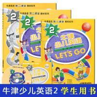 包邮 牛津少儿英语Let's go 2 学生用书 附练习册 测试卷 光盘 牛津英语第二课堂 第二版
