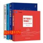 股权战略+股权规则+合伙人制度+种下股权的苹果树(套装共4册)