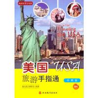 美国旅游手指通:汉英对照 寂天语言创作室著 9787563732890 旅游教育出版社