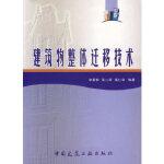 建筑物整体迁移技术李爱群,吴二军,高仁华中国建筑工业出版社9787112086276