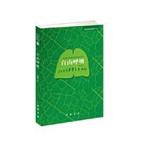 自由呼吸 祝新宇 9787514914177 中国书店出版社