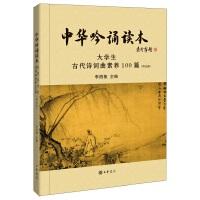 中华吟诵读本:大学生古代诗词曲素养100篇(附光盘)