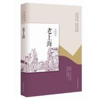 老上海(民��趣�x・老城�)