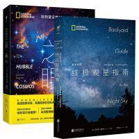 太空之眼+国家地理终极观星指南 共2册霍华德・施耐德《华盛顿邮报》科学专栏撰稿人 同类书 夜观星空、我们去观星 哈勃望
