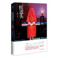 封面有磨痕 红盖头 阿娜尔古丽 9787505984738 中国文联出版社 正品 知礼图书专营店