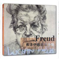 2016新书弗洛伊德素描全集 大师素描速写 500素描肖像 素描教学 素描技法入门临摹 美术书籍