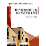 住宅装饰装修工程施工技术与质量控制宋功业,张莉9787111258476机械工业出版社