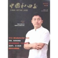 中国和田玉:总第6辑池宝嘉北京工艺美术出版社9787514006629