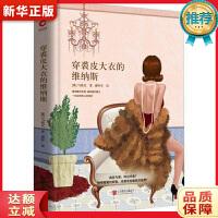 穿裘皮大衣的维纳斯 (奥) 马索克著 北京联合出版公司 9787550233713 新华正版 全国85%城市次日达
