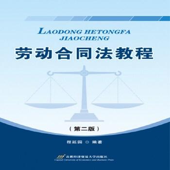 劳动合同法教程(第二版)