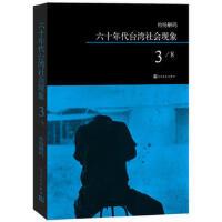 柏杨解码:六十年代台湾社会现象之三 柏杨 9787020108596 人民文学出版社[爱知图书专营店]
