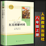 红星照耀中国人民教育出版社 原著完整版无删减八年级上册教育部推荐文学书目