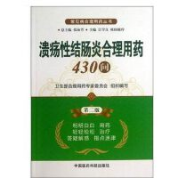 溃疡性结肠炎合理用药430问(第2版) 正版 9787506761932 中国医药科技出版社