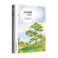 去年的树:日本天才儿童文学家――新美南吉经典名作选集! 【正版书籍】