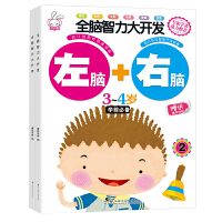 全脑智力大开发3-4岁 全套2册幼儿思维训练早教书送贴纸 幼儿园学前必读智力开发贴纸书 语言空间逻辑思维训练图画书儿童