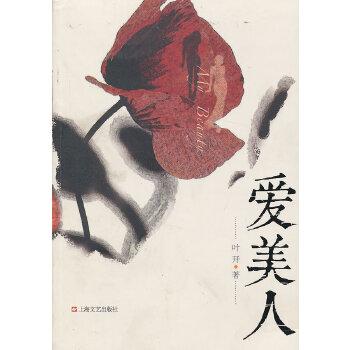 【正版全新直发】爱美人 叶开 9787532147649 上海文艺出版社