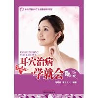 【正版全新直发】耳穴治病一学就会 闫明茹 9787513231374 中国中医药出版社