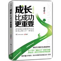 【新书店正版】成长比成功更重要(全新修订版)凌志军9787543897137湖南人民出版社
