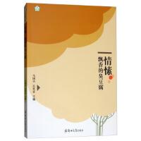 情愫 飘香的臭豆腐马国兴,吕双喜郑州大学出版社9787564559816