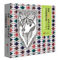 世界101位设计师的几何图案手册 [英] 鲍伊,斯泰尔 9787514615456 中国画报出版社