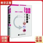 临床药物手册(第5版) 师海波 9787559111821 辽宁科学技术出版社 新华正版 全国70%城市次日达