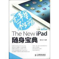 【正版全新直发】无苹果不生活:The New iPad随身宝典爱乐派97871