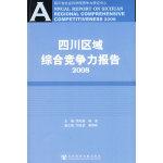 四川区域综合竞争力报告2008(含光盘)