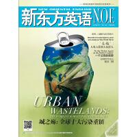 新东方英语(2014年6月号)――新闻出版署外语类质量优秀期刊!