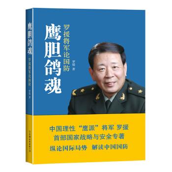 鹰胆鸽魂:罗援将军论国防(pdf+txt+epub+azw3+mobi电子书在线阅读下载)