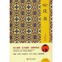 中国文化文学经典文丛--汉书 班固 9787547230848 吉林文史出版社[爱知图书专营店]