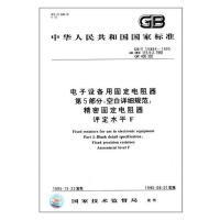 电子设备用固定电阻器 第5部分: 空白详细规范: 精密固定电阻器 评定水平 F