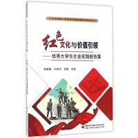 红色文化与价值引领--**大学生社会实践报告集/红色校史融入思想政治理论课教学研究丛书