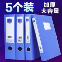 档案盒A4文件盒资料收纳塑料档案盒子5个装