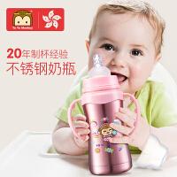 婴儿奶嘴保温杯 宽口径宝宝不锈钢保温奶瓶