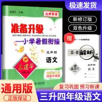 孟建平准备升级暑假衔接三升四语文部编人教版三年级暑假作业