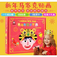 玩具贴纸 莎林礼盒装 - 中国新年 春节礼物 马赛克贴画大礼盒3合一6张贴画3个贺卡1个虎头帽 启蒙艺术感知打开想象的