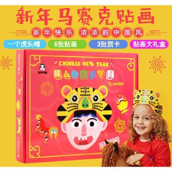 玩具贴纸 莎林礼盒装 - 中国新年 春节礼物 马赛克贴画大礼盒3合一6张贴画3个贺卡1个虎头帽 启蒙艺术感知打开想象的大门英文原版