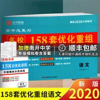 2020版 水木教育名校名卷 158套优化重组高中语文 高中总复习 专题模块分类训练 天津高考