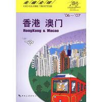 【二手正版9成新】走遍全球--香港 澳门,日本大宝石出版社,孟琳,中国旅游出版社,9787503227486