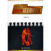 特警一招制敌 王建强 9787504746962 中国财富出版社
