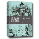 老漫画中的世界史贰:20世纪 吴广伦 周义保 佘文骅 东方出版中心 9787547312254