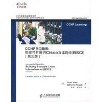 CCNP学习指南组建可扩展的Cisco互连网络(BSCI)(第三版)