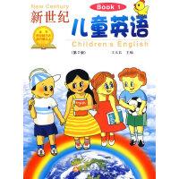 新世纪儿童英语①(第2版)