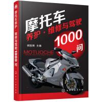 摩托车养护・维修与驾驶1000问