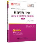 2021年银行从业资格考试教材辅导书 银行从业资格考试2020 银行管理 中级 过关必做1000题 含历年真题