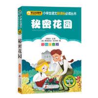 秘密花园/小学生语文新课标必读丛书 9787552295016