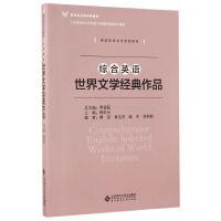 旧书二手书正版8成新 满三本包邮 综合英语:世界文学经典作品 韩亚元、常俊跃 9787303219452 北京师范大学