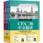 CFA二级中文精讲 何旋 CFA二级辅导书籍核心考点详解金融理财经济分析CFA考生一考而过系列